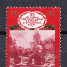Selos: UNION SOVIETICA URSS , 1980 , STAMP , MICHEL 4947. Lote 283334718