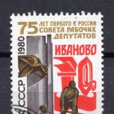 Selos: UNION SOVIETICA URSS , 1980 , STAMP , MICHEL 4955. Lote 283334748