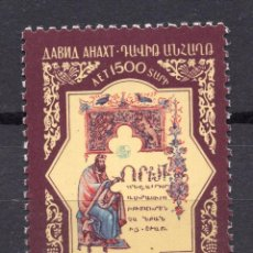 Selos: UNION SOVIETICA URSS , 1980 , STAMP , MICHEL 4963. Lote 283334763