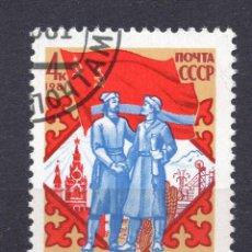 Selos: UNION SOVIETICA URSS , 1981 , STAMP , MICHEL 5118. Lote 283334873