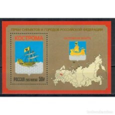 Sellos: ⚡ DISCOUNT RUSSIA 2015 RUSSIAN FEDERATION - KOSTROMA REGION MNH - SHIPS, COATS OF ARMS. Lote 284373378