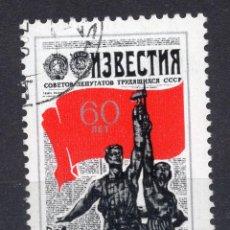 Selos: UNION SOVIETICA URSS , 1977 , STAMP , MICHEL 4572. Lote 288137048