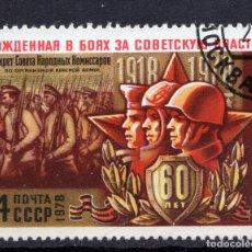 Selos: UNION SOVIETICA URSS , 1978 , STAMP , MICHEL 4695. Lote 288137143