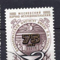 Sellos: UNION SOVIETICA URSS , 1978 , STAMP , MICHEL 4796. Lote 288137168