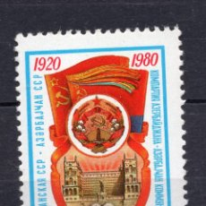 Selos: UNION SOVIETICA URSS , 1980 , STAMP , MICHEL 4948. Lote 288137268