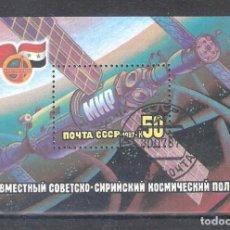 """Sellos: RUSIA (URSS) H.B. Nº 191º INTERCOSMOS. VUELO ESPACIAL SIRIO-SOVIÉTICO. ESTACIÓN ESPACIAL """"PAZ"""". Lote 289552833"""