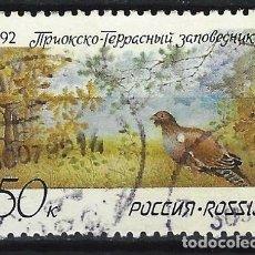 Sellos: RUSIA 1992 - RESERVA NATURAL DE PRIOKSKO, FAUNA Y FLORA, UROGALLO, ROBLE Y PINO - USADO. Lote 289731608