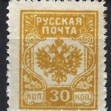 Sellos: RUSIA 1919 - GUERRA CIVIL, EJERCITO DEL OESTE, LETONIA, NO EMITIDOS - MSG. Lote 289734203