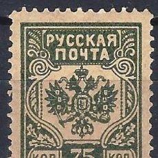 Sellos: RUSIA 1919 - GUERRA CIVIL, EJERCITO DEL OESTE, LETONIA, NO EMITIDOS - MH*. Lote 289734323