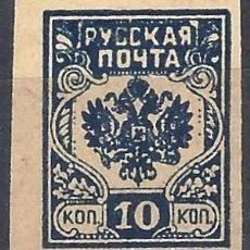 Sellos: RUSIA 1919 - GUERRA CIVIL, EJERCITO DEL OESTE, LETONIA, NO EMITIDOS, SIN DENTAR - MSG. Lote 289734453