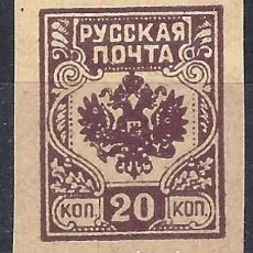 Sellos: RUSIA 1919 - GUERRA CIVIL, EJERCITO DEL OESTE, LETONIA, NO EMITIDOS, SIN DENTAR - MSG. Lote 289734568