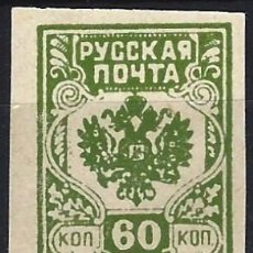 Sellos: RUSIA 1919 - GUERRA CIVIL, EJERCITO DEL OESTE, LETONIA, NO EMITIDOS, SIN DENTAR - MSG. Lote 289734623
