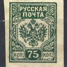 Sellos: RUSIA 1919 - GUERRA CIVIL, EJERCITO DEL OESTE, LETONIA, NO EMITIDOS, SIN DENTAR - MSG. Lote 289734658