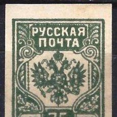 Sellos: RUSIA 1919 - GUERRA CIVIL, EJERCITO DEL OESTE, LETONIA, NO EMITIDOS, SIN DENTAR - MSG. Lote 289734743