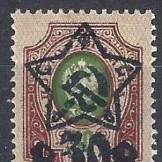"""Sellos: RUSIA 1922-23 - SELLOS DE 1908-18 ·ESCUDO NACIONAL"""", SOBRECARGADO - MH*. Lote 289736008"""