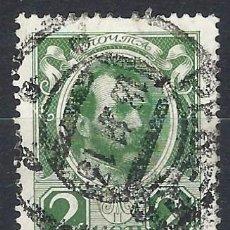 Sellos: RUSIA 1913 - DINASTÍA ROMANOV, ALEJANDRO II, 1818-1881 - USADO. Lote 289736148