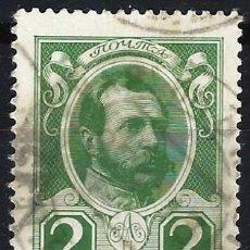 Sellos: RUSIA 1913 - DINASTÍA ROMANOV, ALEJANDRO II, 1818-1881 - USADO. Lote 289736248