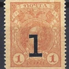 Sellos: RUSIA 1917 - DINASTÍA ROMANOV, PEDRO I, 1672-1725, SOBRECARGADO - MNH**. Lote 289737163