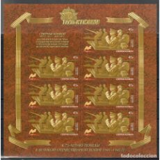 Sellos: ⚡ DISCOUNT RUSSIA 2017 THE ROAD TO VICTORY - NORTHERN CONVOYS MNH - WEAPON, WARS. Lote 289930958