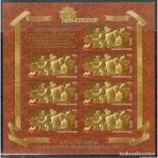 Sellos: ⚡ DISCOUNT RUSSIA 2018 THE 75TH ANNIVERSARY OF WORLD WAR II - THE BATTLE OF STALINGRAD MNH -. Lote 289931128