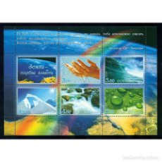 Sellos: ⚡ DISCOUNT RUSSIA 2005 THE EARTH - LIGHT-BLUE PLANET MNH - NATURE. Lote 289931498