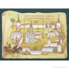 Sellos: ⚡ DISCOUNT RUSSIA 2013 THE 500TH ANNIVERSARY OF THE ALEXANDROVSKAYA SLOBODA RESIDENCE MNH -. Lote 289931543