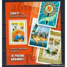Francobolli: RU1197 RUSSIA 2007 MNH THE YEAR OF RUSSIAN LANGUAGE. Lote 293374418