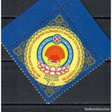 Francobolli: RU1319 RUSSIA 2009 MNH THE 400TH ANNIVERSARY OF ENTERING KALMYKIA IN RUSSIAN STATE. Lote 293374513