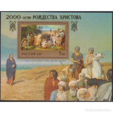 Francobolli: RU550 RUSSIA 2000 MNH THE 2000TH ANNIVERSARY OF CHRISTIANITY. Lote 293412438