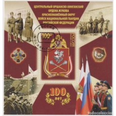 Sellos: RU2789-2 RUSSIA 2021 U THE 100TH ANNIVERSARY OF THE CENTRAL ORSHA-KHINGAN RED BANNER DISTRICT OF THE. Lote 293413273