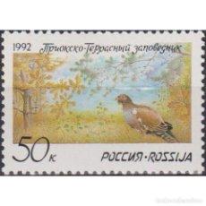 Sellos: RU9 RUSSIA 1992 MNH PRIOKSKO-TERRASNYI NATURE RESERVE. Lote 293413563