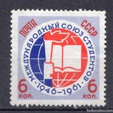 Sellos: UNION SOVIETICA URSS , 1961 , STAMP , MICHEL , 2516. Lote 293708078