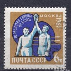 Sellos: UNION SOVIETICA URSS , 1963 , STAMP , MICHEL , 2768. Lote 293708253