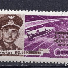 Sellos: UNION SOVIETICA URSS , 1963 , STAMP , MICHEL , 2769A. Lote 293708328