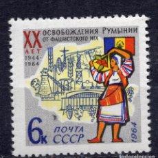 Sellos: UNION SOVIETICA URSS , 1964 , STAMP , MICHEL , 2921. Lote 293708638