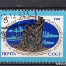 Sellos: UNION SOVIETICA URSS , 1978 , STAMP , MICHEL , 4776. Lote 294956888