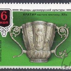 Sellos: UNION SOVIETICA URSS , 1978 , STAMP , MICHEL , 4792. Lote 294956993