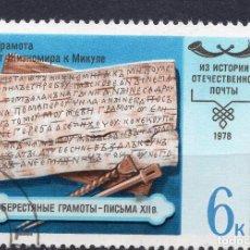 Sellos: UNION SOVIETICA URSS , 1978 , STAMP , MICHEL , 4798. Lote 294957033