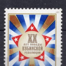 Sellos: UNION SOVIETICA URSS , 1979 , STAMP , MICHEL , 4816. Lote 295023603