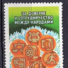 Sellos: UNION SOVIETICA URSS , 1979 , STAMP , MICHEL , 4900. Lote 295024083