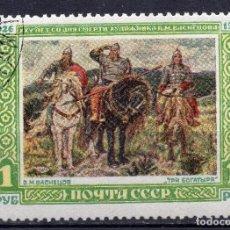 Sellos: UNION SOVIETICA URSS , 1951 , STAMP , MICHEL , 1598. Lote 295736393