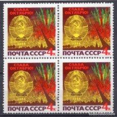 Sellos: UNION SOVIETICA URSS , 1966 , STAMP , MICHEL , 3263. Lote 295736988