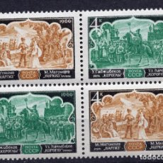 Sellos: UNION SOVIETICA URSS , 1966 , STAMP , MICHEL , 3277-3278. Lote 295737143