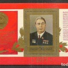 Sellos: URSS - RUSIA. 1977. 1 HOJA BLOQUE ***. BREZHNEV, CONSTITUCION.. Lote 295753308