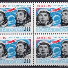 Francobolli: UNION SOVIETICA URSS , 1974 , STAMP , MICHEL , 4296. Lote 295775203