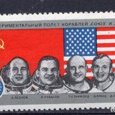 Francobolli: UNION SOVIETICA URSS , 1975 , STAMP , MICHEL , 4371. Lote 295775753
