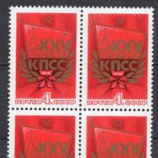 Francobolli: UNION SOVIETICA URSS , 1976 , STAMP , MICHEL , 4441. Lote 295776063