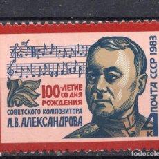 Francobolli: UNION SOVIETICA URSS , 1983 , STAMP , MICHEL , 5258. Lote 295777433