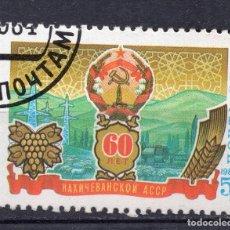 Francobolli: UNION SOVIETICA URSS , 1984 , STAMP , MICHEL , 5435. Lote 295778243