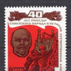 Francobolli: UNION SOVIETICA URSS , 1985 , STAMP , MICHEL , 5490. Lote 295781543